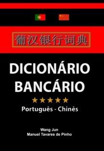DICIONÁRIO BANCÁRIO - Português-Chinês
