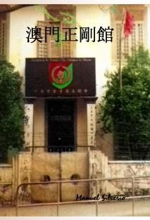 澳門正剛館 (Seigokan Macau)